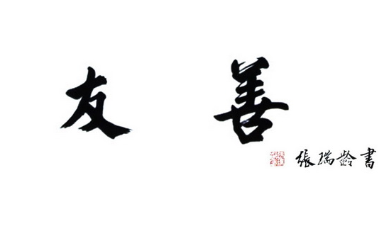 """书法:""""中华第一楷书"""" 张瑞龄"""